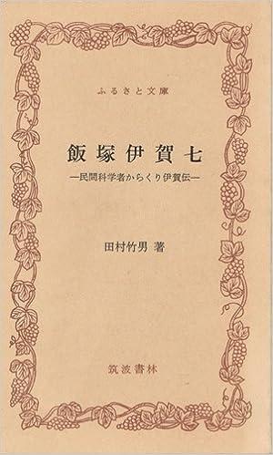 飯塚伊賀七