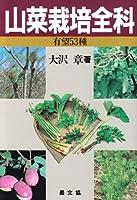 山菜栽培全科―有望53種