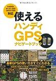 使えるハンディGPSナビゲートブック―GARMINオレゴン300コロラド300対応