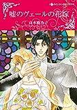 嘘のヴェールの花嫁 (ハーレクインコミックス・キララ)