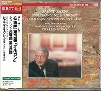 サーンス:オルガン&ショーソン:交響曲