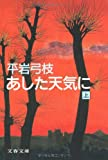 あした天気に (上) (文春文庫 (168‐32))