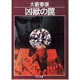 凶獣の罠 (角川文庫)