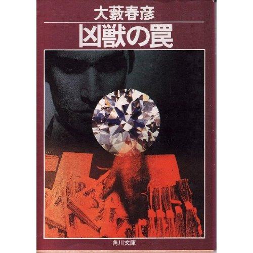 凶獣の罠 (角川文庫)の詳細を見る
