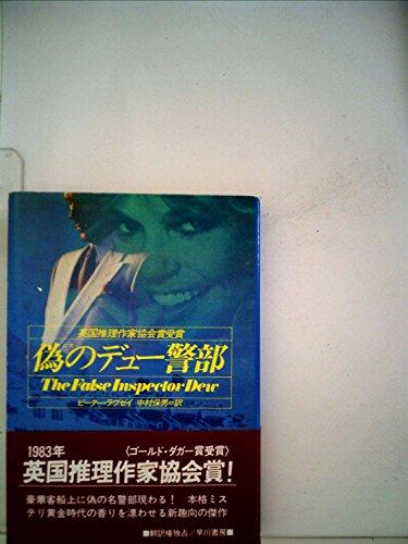 偽のデュー警部 (1983年) (ハヤカワ・ミステリ文庫)の詳細を見る