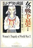女の戦争哀史 (まんがグリム童話)