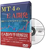 MT4のEA開発 開発ツールでプログラミング作製