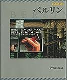 世界の大都市 (3) (World guide books)