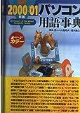 最新パソコン用語事典〈2000‐'01年版〉