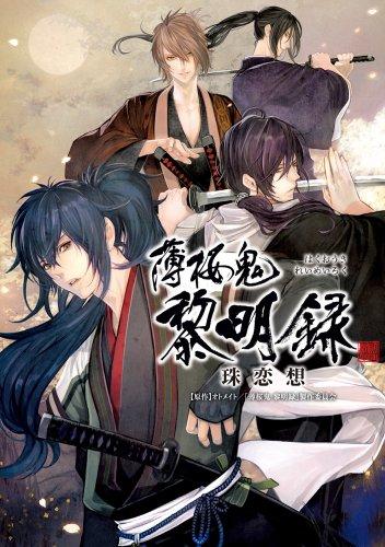 薄桜鬼黎明録珠恋想 (シルフコミックス 42-1)