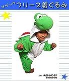 サザック フリース着ぐるみ スーパーマリオ ヨッシー 子供用 BAN-061F・110cm