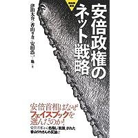 安倍政権のネット戦略 (創出版新書)