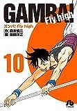 ガンバ!Fly high[文庫版] 1-10巻セット