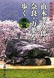 直木孝次郎と奈良・万葉を歩く 春夏―私の歴史散歩