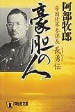 豪胆の人―帝国陸軍参謀長・長勇伝 (祥伝社文庫)