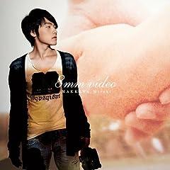 前川紘毅「守るべき人」のジャケット画像