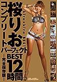 kira★kira BEST 桜りおパーフェクトBEST 12時間コンプリート-完全保存版- kira☆kira [DVD]