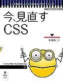 今、見直すCSS ネット時代の、これから始めるプログラミング (ネット時代の、これから始めるプログラミング(NextPublishing))