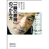 「一瞬の勝機」のつかみ方 (静山社文庫)