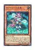 遊戯王 日本語版 EP17-JP005 Subterror Fiendess サブテラーの妖魔 (レア)