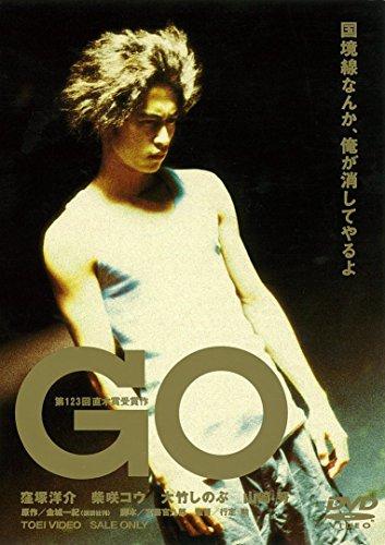 GO [DVD]の詳細を見る