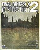 ファイナルファンタジーXI マニアックス ハンターズ・バイブル2nd Ver.20070115 画像