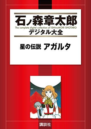星の伝説 アガルタ (石ノ森章太郎デジタル大全)