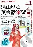 NHK CD ラジオ 遠山顕の英会話楽習 2019年1月号 (NHK CD)