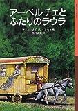 アーベルチェとふたりのラウラ (岩波少年文庫)