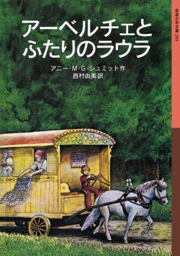 アーベルチェとふたりのラウラ (岩波少年文庫)の詳細を見る