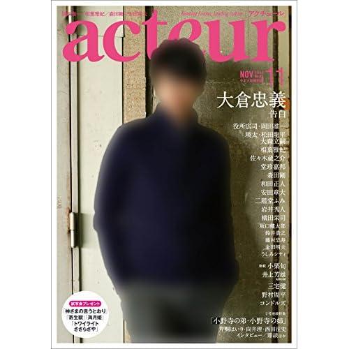 acteur(アクチュール) 2014年11月号 No.44