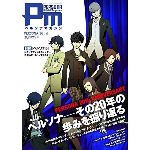 電撃PlayStation 2017年3/26号増刊 ペルソナマガジン PERSONA 20th!