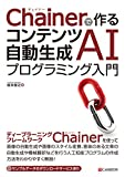 Chainerで作るコンテンツ自動生成AIプログラミング入門
