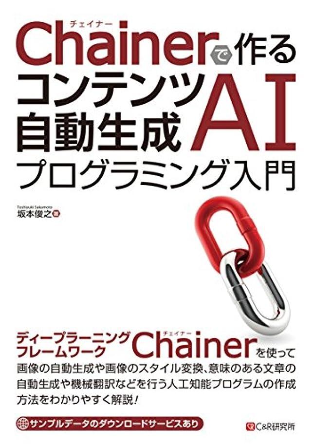 約束するランダムゴールドChainerで作るコンテンツ自動生成AIプログラミング入門