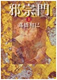 邪宗門〈上〉 (朝日文芸文庫)
