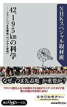 [NHKスペシャル取材班]の42.195kmの科学 マラソン「つま先着地」vs「かかと着地」 (角川oneテーマ21)