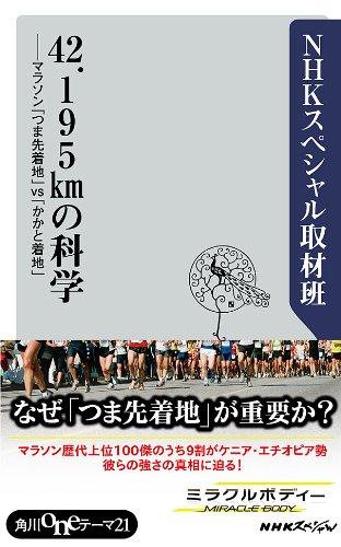 42.195kmの科学 マラソン「つま先着地」vs「かかと着地」 (角川oneテーマ21)の詳細を見る