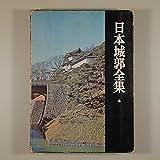 日本城郭全集〈第4〉東京・神奈川・埼玉編 (1967年) 画像