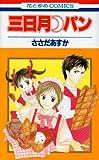 三日月・パン 第1巻 (花とゆめCOMICS)