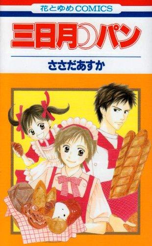 三日月・パン 第1巻 (花とゆめCOMICS)の詳細を見る