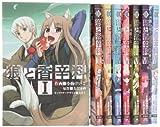 狼と香辛料 コミック 1-8巻セット (電撃コミックス)