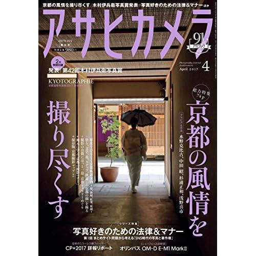 アサヒカメラ 2017年 04 月号 [雑誌]