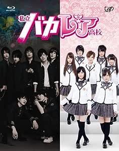 私立バカレア高校 Blu-ray BOX豪華版 <初回限定生産>