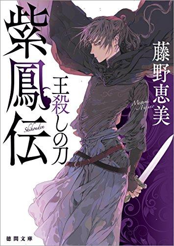 紫鳳伝: 王殺しの刀 (徳間文庫)の詳細を見る