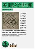 芥川竜之介俳句集 (岩波文庫) 画像