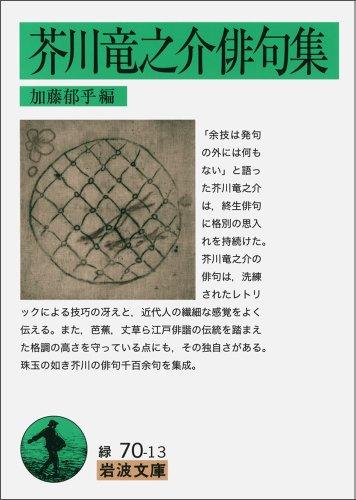 芥川竜之介俳句集 (岩波文庫)の詳細を見る