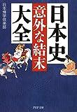 日本史「意外な結末」大全 PHP文庫