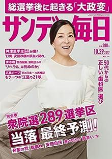 Sunday Daily 2017-10-29 (サンデー毎日 2017年10月29号)