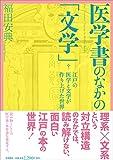 医学書のなかの「文学」: 江戸の医学と文学が作り上げた世界