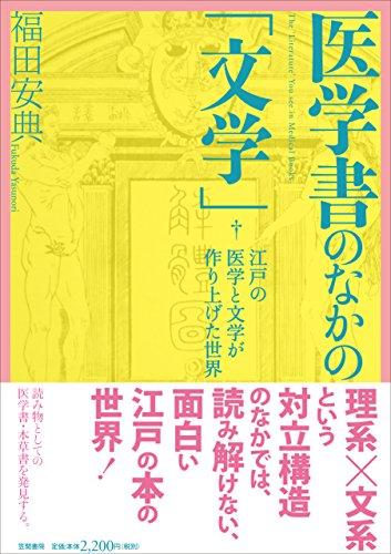 医学書のなかの「文学」: 江戸の医学と文学が作り上げた世界 -